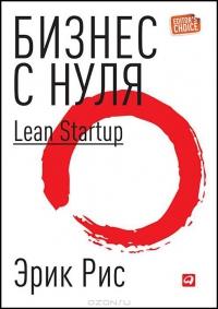 Erik_Ris__Biznes_s_nulya._Metod_Lean_Startup_dlya_bystrogo_testirovaniya_idej_i_