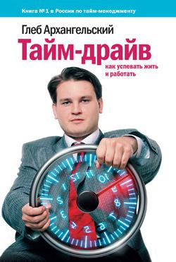 Тайм-драйв: Как успевать жить и работать