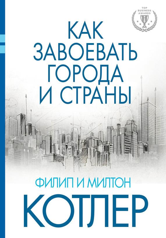 Какзавоевать города истраны