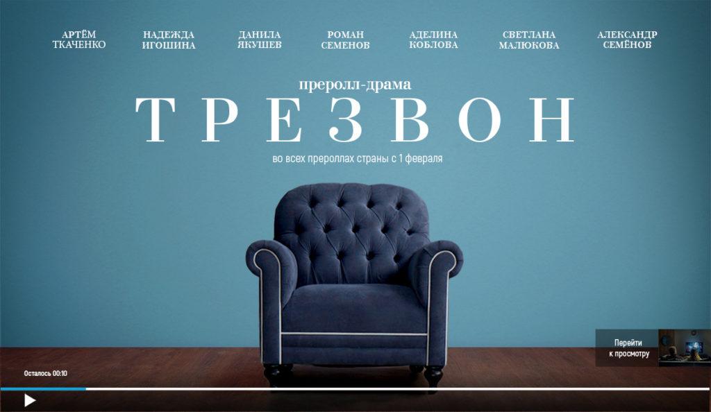Разрыв шаблона: в России впервые запустили рекламу в виде онлайн-сериала