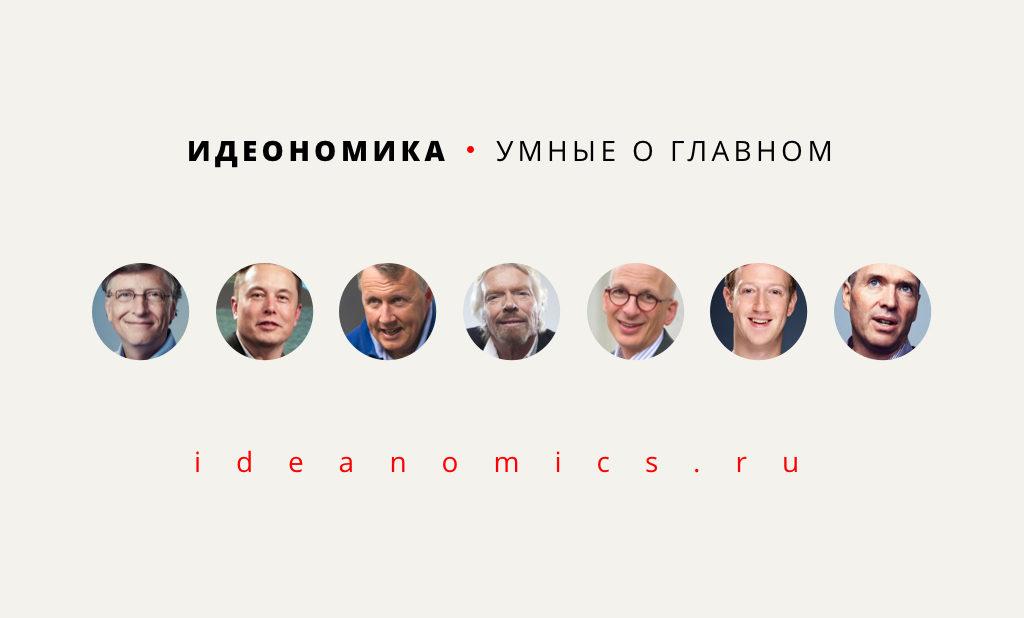 Редизайн «Идеономики». Что нового?