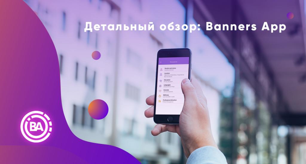 Banners App – рекламный канал для брендов и рекламодателей