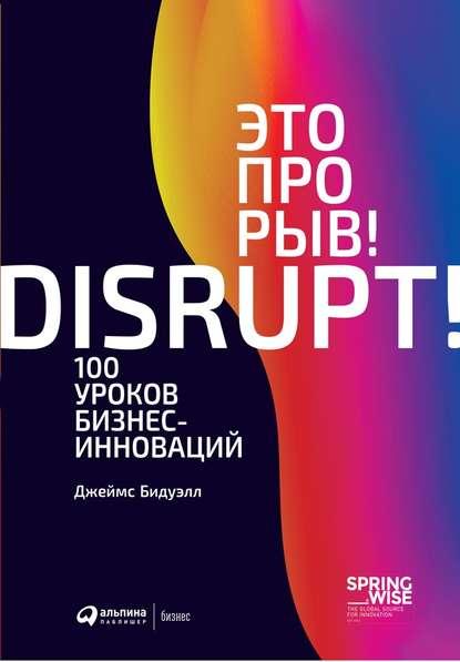Это прорыв! 100 уроков бизнес-инноваций