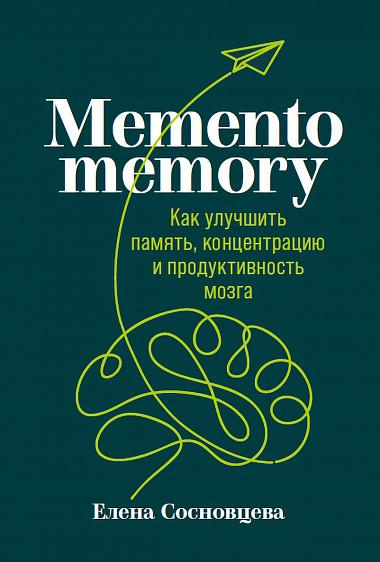 Memento memory